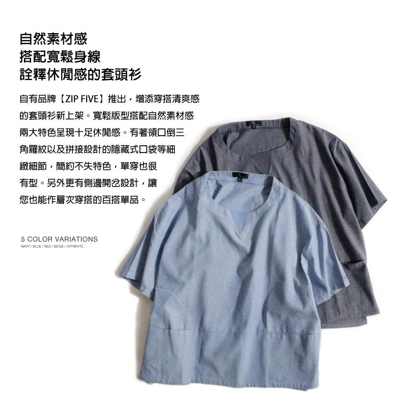 寬版套頭衫