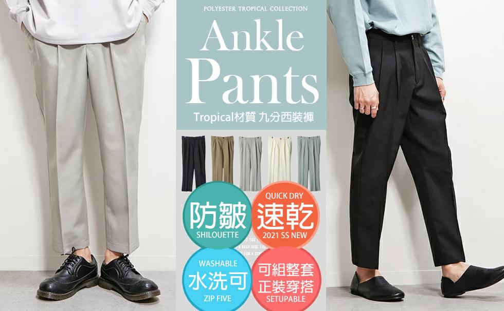 西裝褲系列