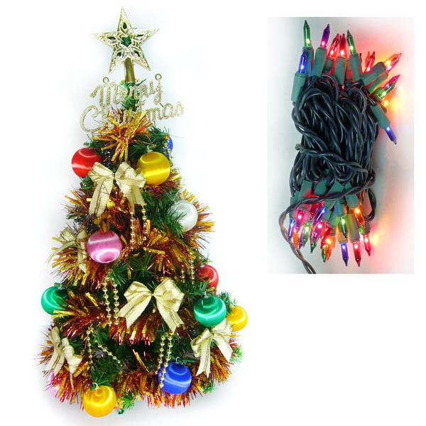 台灣製可愛2呎/2尺(60cm)經典裝飾聖誕樹(彩色絲球系裝飾)+50燈鎢絲彩色樹燈串(本島免運費)YS-GT21007