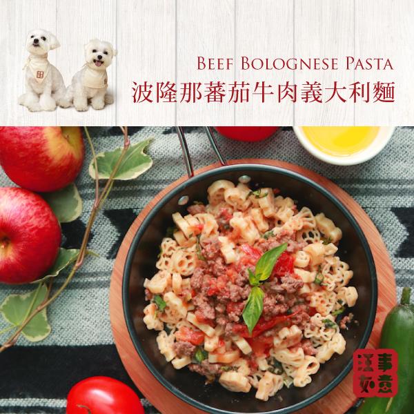 寵物狗鮮食【義大利麵】波隆那蕃茄牛肉義大利麵 (每份 100g 真空包裝,可微波 / 隔水加熱)