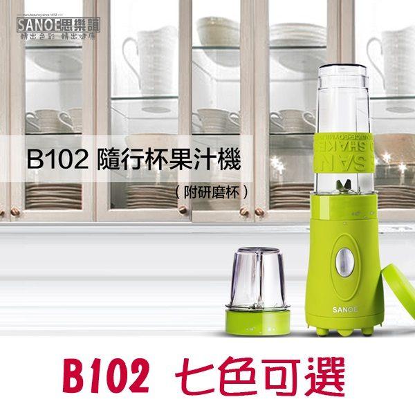 【集雅社】思樂誼SANOE 隨行杯果汁機 B102 7色 (附研磨杯) 公司貨 三年保固 健身/慢跑/腳踏車
