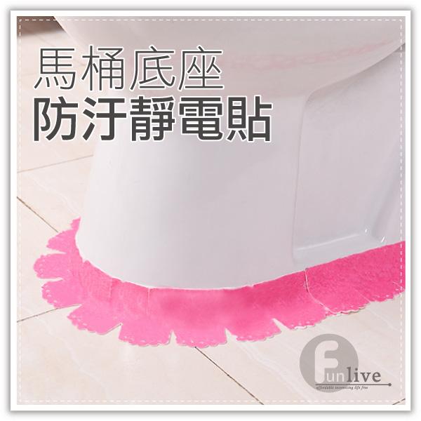 【aife life】靜電馬桶底座防汙貼/創意靜電 防汙圍貼/馬桶底座裝飾貼/牆貼 牆角 縫隙 磁磚 防霉 浴室