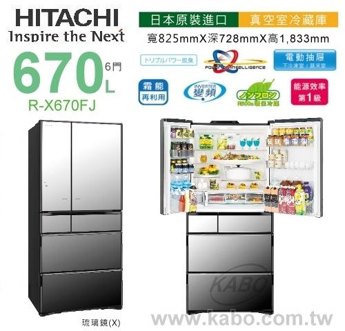 【佳麗寶】-(HITACHI日立)670L六門冰箱【R-X670FJ】【RX670FJ】