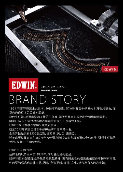 EDWIN_BS_02.jpg