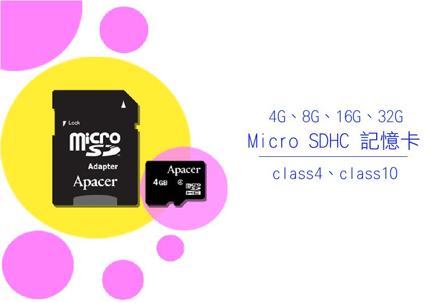 Apacer宇瞻Micro SD 16G/32G 記憶卡 CLASS 10 行車紀錄器 手機 導航 MP3 平板