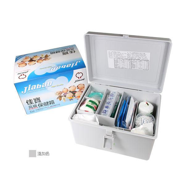 【醫康生活家】佳寶保健箱(實箱)