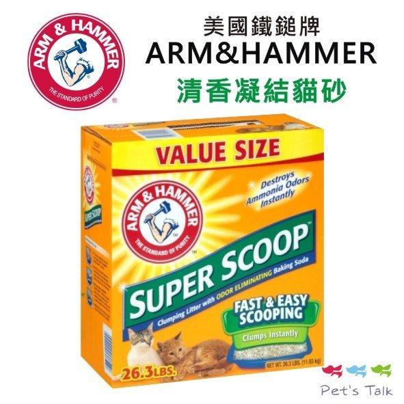 美國ARM&HAMMER鐵鎚牌-清香凝結貓砂26.3磅~除臭凝結力超強/老牌貓砂 Pet\