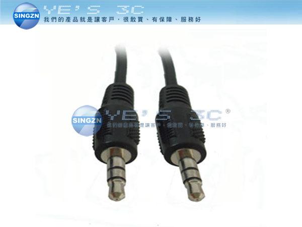 「YEs 3C」全新 廣鐸 耳機線 音源線 公對公 1.8M 公/公 3.5MM 含稅 yes3c