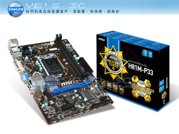 「YEs 3C」全新 MSI 微星 H81M-P33 主機板 H81 晶片組 全固態 USB3.0 SATA3 DVI/VGA 免運 yes3c