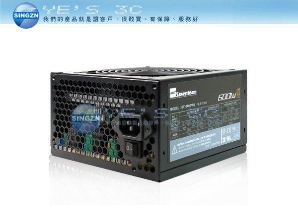 「YEs 3C」全新 Seventeam 七盟 ST-600PAT 電源供應器 600W 80+銅牌 低電壓 靜音風扇 7ne 免運 yes3c
