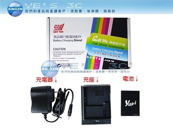 「YEs 3C」YAVi 雅米 i06+ 全配配件包 充電器/充座/電池 免運2ne