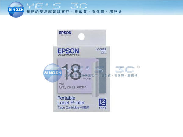 「YEs 3C」EPSON 愛普生 LC-5UAS 標籤帶 C53S626013 淡彩性系列 淡紫底灰字18mm LW500/LW700/LW900