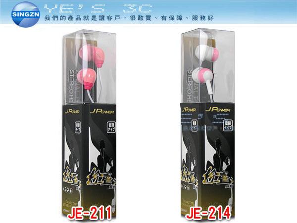 「YEs 3C」全新 J-POWER 杰強國際 尬聲系列 JE-211 耳塞式耳機 鍍金接頭 yes3c