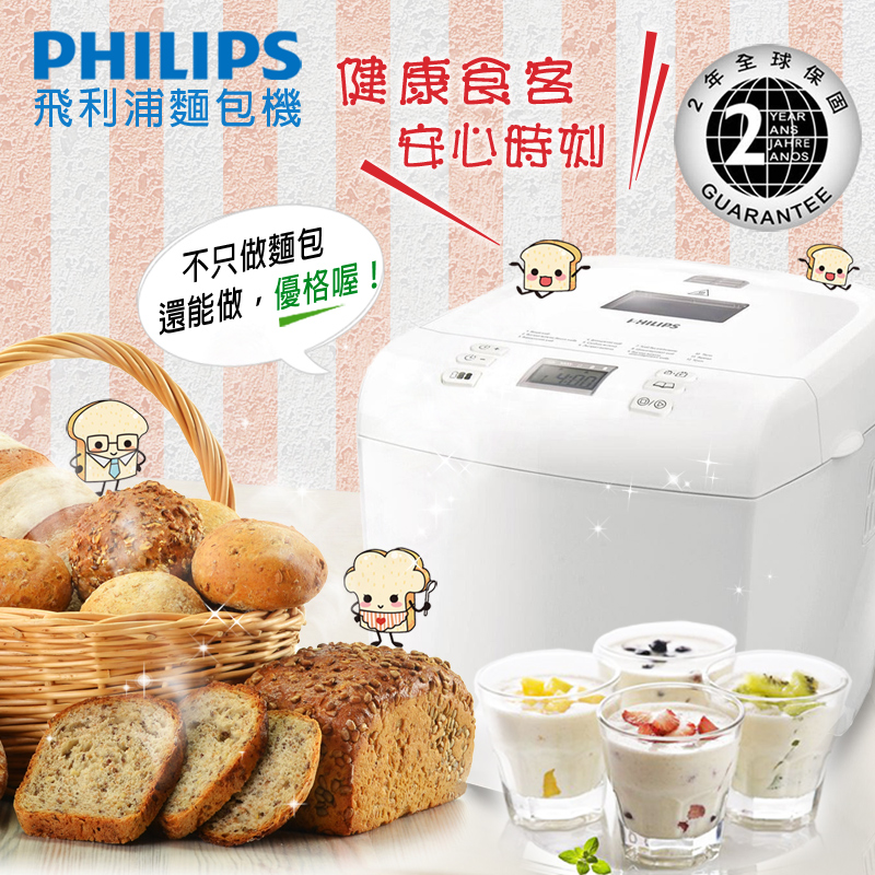 【飛利浦 PHILIPS】Daily Collection 麵包機/優格機(兩用) HD9016