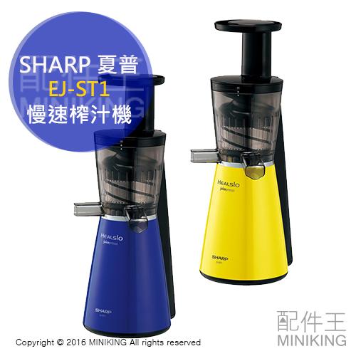 【配件王】日本代購 SHARP 夏普 EJ-ST1 慢速 榨汁機 果汁機 螺旋軸 方便清洗 省電 兩色