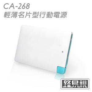 【路易視】CA-268 輕薄 名片型 行動電源