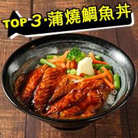 台灣吉野家Pickup店 熱銷TOP3 蒲燒鯛魚丼