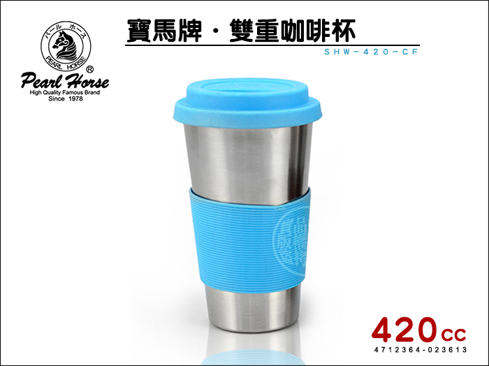 快樂屋? 日本 寶馬牌 雙重咖啡杯.隨手杯 SHW-420-CF 420cc 星巴克/保溫杯/不鏽鋼杯