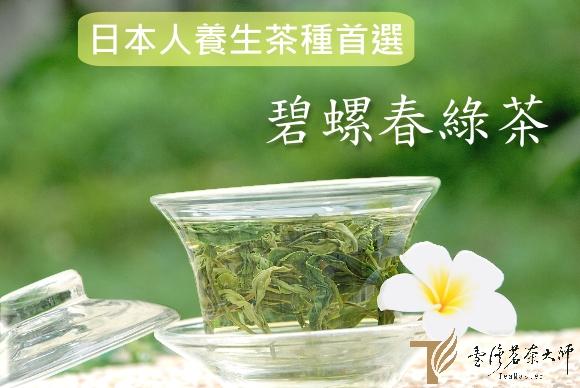【強推試喝】碧螺春綠茶(10g)~體驗兒茶素,台灣LV級綠茶,邀請您來品味,清新爽口的茶味,有著大自然起初的美好蘊涵,淡雅的青草香。 Taiwan Bilochun Green Tea