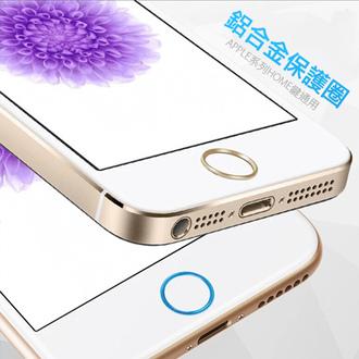 Home鍵鋁合金保護圈貼 iPhone 5S 6 Plus iPad 簍空按鍵圈 金屬圈 金屬環【N200412】