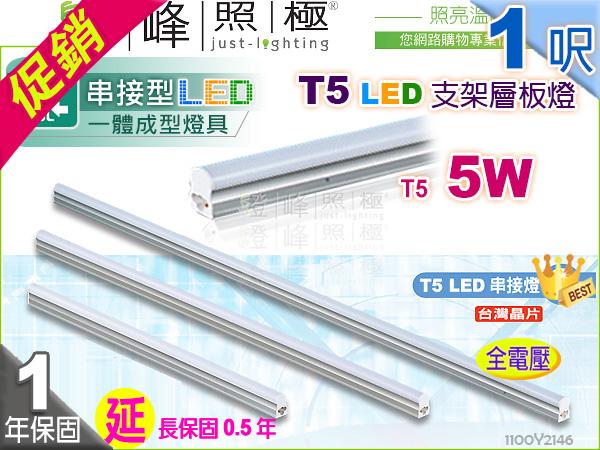 【LED層板燈】T5 5W 1呎 鋁材 台灣晶片。一體成型 串接燈 夾層燈 保固延長【燈峰照極】#2146