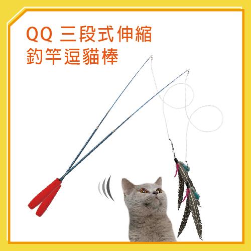 【力奇】QQ 三段式伸縮釣竿逗貓棒(WE210009)-190元>可超取(I002F11)