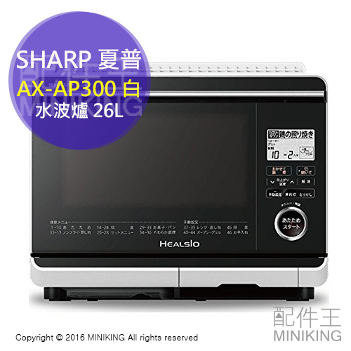 【配件王】日本代購 SHARP 夏普 AX-AP300 白 水波爐 過熱水蒸氣微波爐烤箱 自動調理 26L 另MP300