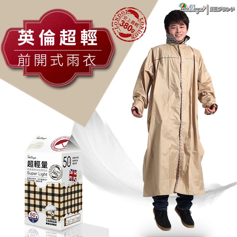 【雙龍牌】台灣素材推薦(卡其下標區)。超輕量英倫風時尚前開式雨衣/多重防水設計/通風內網/NEU