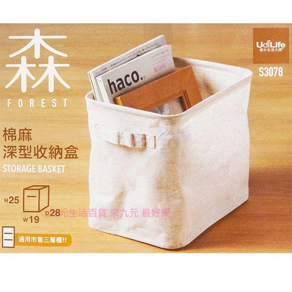 【九元生活百貨】森 棉麻深型收納盒 三層櫃抽屜置物盒 無印