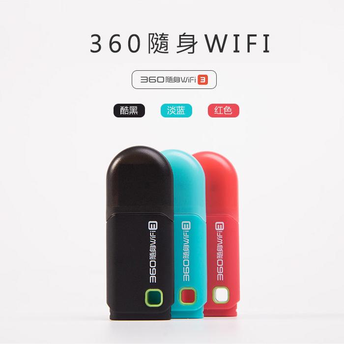 【酷創意】wifi3代 360隨身wifi 迷你 移動 無線路由器 迷你隨身WIFI小米 (F2)
