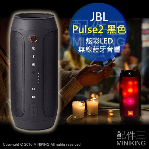 【配件王】現貨平輸 黑色 JBL Pulse2 pulse 2 LED 可攜帶式 無線 藍牙 藍芽 音響喇叭 非ONYX