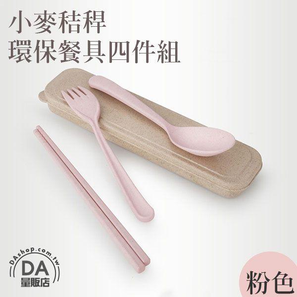 《DA量販店》天然 小麥 環保 餐具 四件組 學生 上班族 天然健康 粉色(V50-1530)