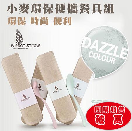 WallFree窩自在★[團購網銷售破萬]時尚小麥環保便攜餐具套組