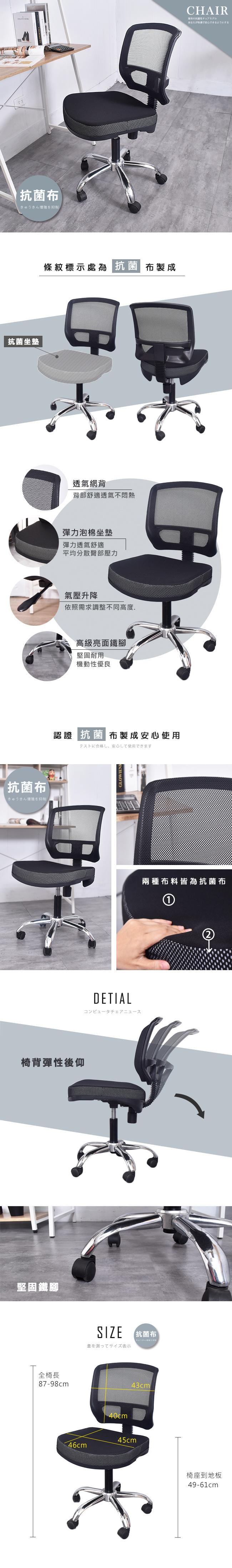 抗菌防臭電腦椅