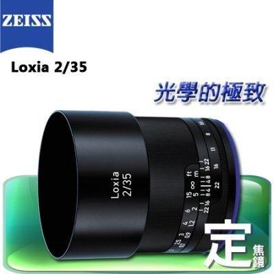 """蔡司 Zeiss Loxia 35mm F2 石利洛公司貨 for A7 A7R A7S NEX 用""""正經800"""""""