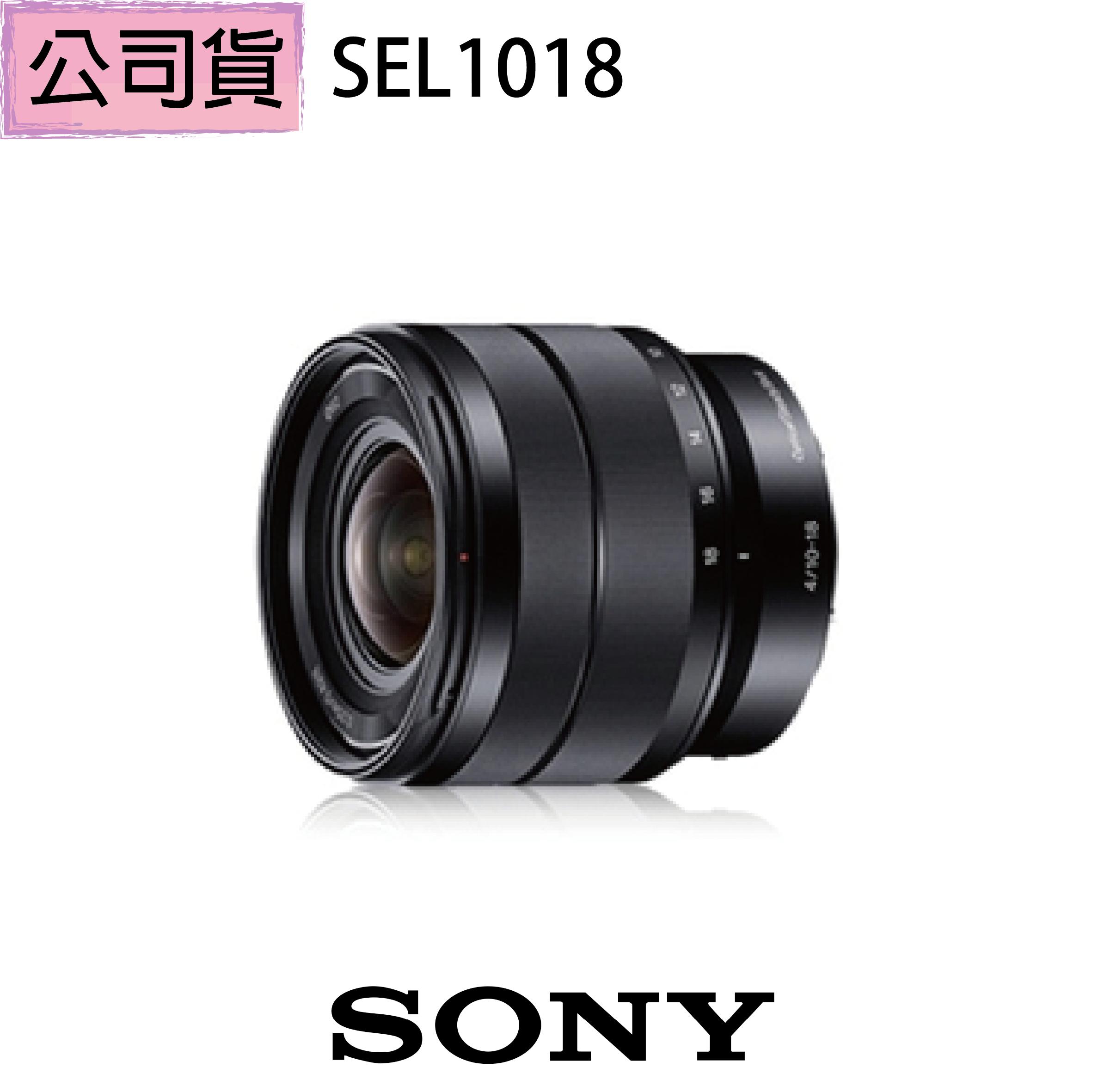 【SONY】SEL1018 超廣角變焦鏡 (公司貨)