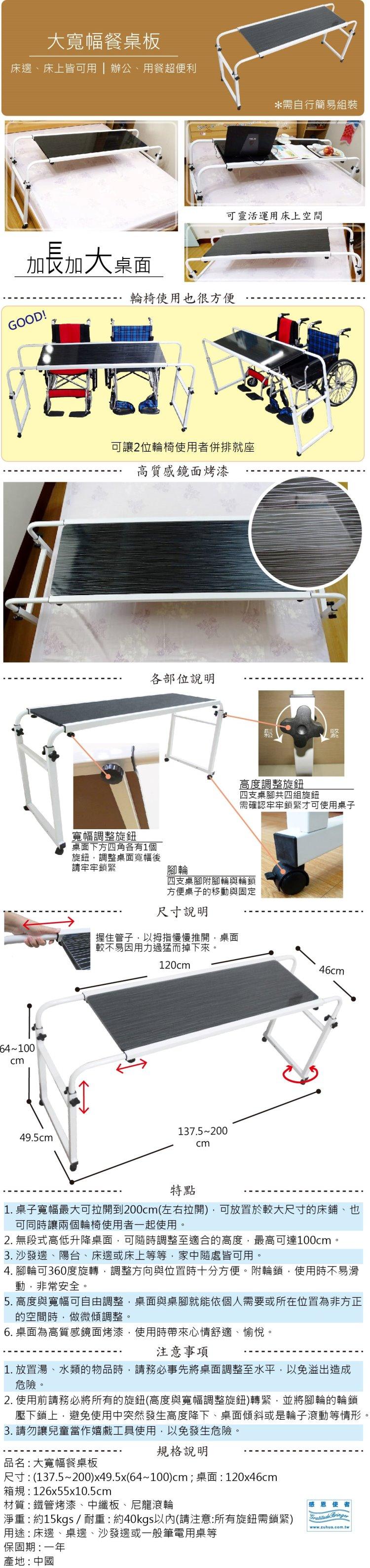 可升降、大幅寬餐桌板:加大餐桌板,辦公桌、輪椅用桌,可在床上使用,附輪好推動,可用輪鎖固定桌子,桌子不滑動