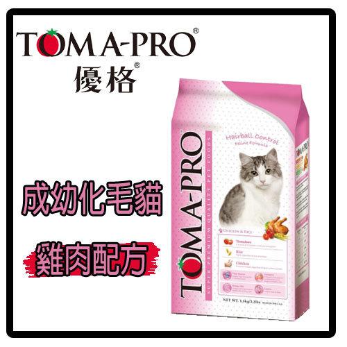 【春季特賣】優格成幼化毛貓-雞肉配方-1.5kg-特價320元>限3包內可超取(A052I01)