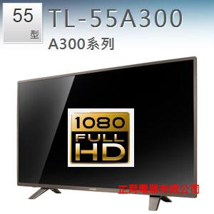 【正育電器】【TL-55A300】CHIMEI 奇美 55吋 Full HD 液晶顯示器(含視訊盒) 廣色域 獨家無段低藍光調整 古銅金邊框 免運費