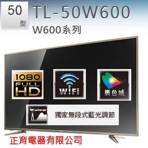 【正育電器】【TL-50W600】CHIMEI 奇美 50吋 Full HD 液晶顯示器(含視訊盒) 廣色域 獨家無段低藍光調整 古銅金邊框 內建Wi-Fi 聯網 免運費