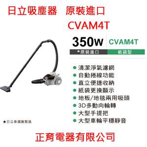 【正育電器】【CVAM4T】HITACHI 日立 吸塵器 吸力350W 紙袋型 紙袋更換指示 地板/地毯兩用吸頭 免運費 另售CVSJ11T CVSK11T CVSL10T
