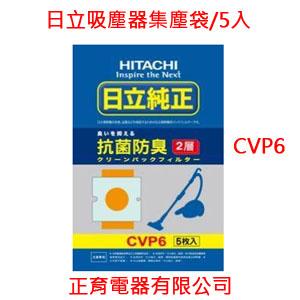 【正育電器】【CVP6】HITACHI 日立吸塵器專用集塵袋 適用型號:CVPK8T/CVPJ8T/CVPG9T/CVPFA8T/CVCH4T CK4T/CF4T/CG4T/CD4T/CVT46/CV..