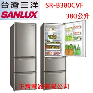 【正育電器】【SR-B380CVF】SANYO / SANLUX 台灣三洋冰箱 380公升 上冷藏下冷凍 三門 節能1級 強化玻璃棚架 冷藏室LED燈 免運費 (另售RG36WS / RG41WS)