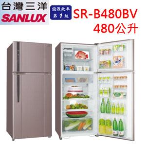 【正育電器】【SR-B480BV】SANYO / SANLUX 台灣三洋冰箱 480公升 變頻 雙門 節能1級 強化玻璃棚架 隱藏式把手 觸控面板 免運費 (另售RS42FJ / RS49FJ)