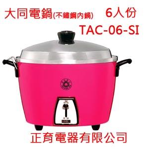 【正育電器】【TAC-06L-SI】TATUNG 大同電鍋 6人份 配件:不鏽鋼內鍋、鋁內蓋、鋁蒸盤、鋁外蓋 【桃紅色】110V電壓 隔水加熱 50年好品質 免運費