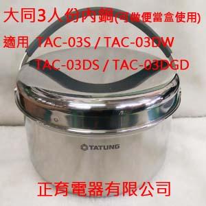 【正育電器】【CSUS3DW79T】大同電鍋 3人份內鍋組合(可當便當盒使用) #304不鏽鋼 大同原廠公司貨 品質有保障 免運費 適用機型:TAC-03S / TAC-03DS / TAC-03DW..