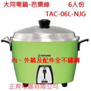 現貨不必等【正育電器】【TAC-06L-NJG】TATUNG 大同電鍋 6人份 不鏽鋼內鍋、內蓋、外蓋、蒸盤、外鍋(放水加熱處) 芭樂綠色 110V電壓 免運費