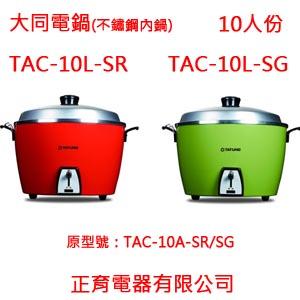 【正育電器】【TAC-10L-SR / TAC-10L-SG】TATUNG 大同電鍋 10人份 配件:不鏽鋼內鍋、鋁內蓋、鋁蒸盤、鋁外蓋 110V電壓 隔水加熱 50年好品質 免運費