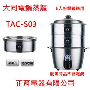 【正育電器】【TAC-S03】TATUNG 大同電鍋 蒸籠 適用6人份(TAC-06KN除外) 可同時與內鍋使用 特殊收納設計 免運費