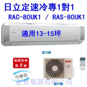 【正育電器】【RAC-80UK / RAS-80UK】HITACHI 日立冷氣 定速 冷專 一對一分離式 壁掛型 適用13-15坪 免運費 含基本安裝